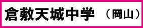 003 倉敷天城b.jpg