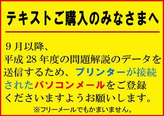 20160310中学テキスト注意事項ブログ用データ.jpg