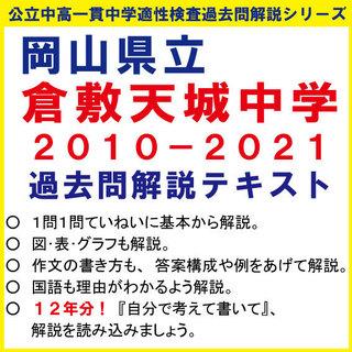 2010−2021倉敷天城.jpg