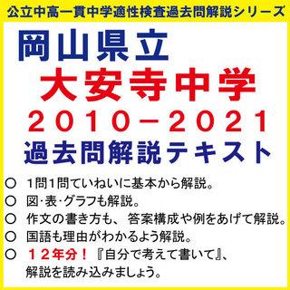 2010−2021大安寺.jpg